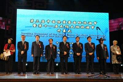 第三届徐霞客国际旅游节暨无锡太湖旅游节9日晚开幕 王军到会并宣布