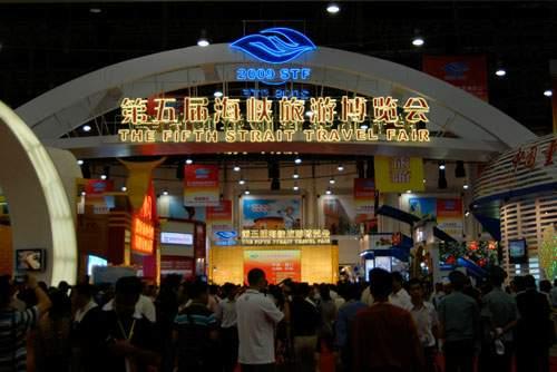 第五届海峡旅游博览会9月8日开馆当日签约重大旅游15